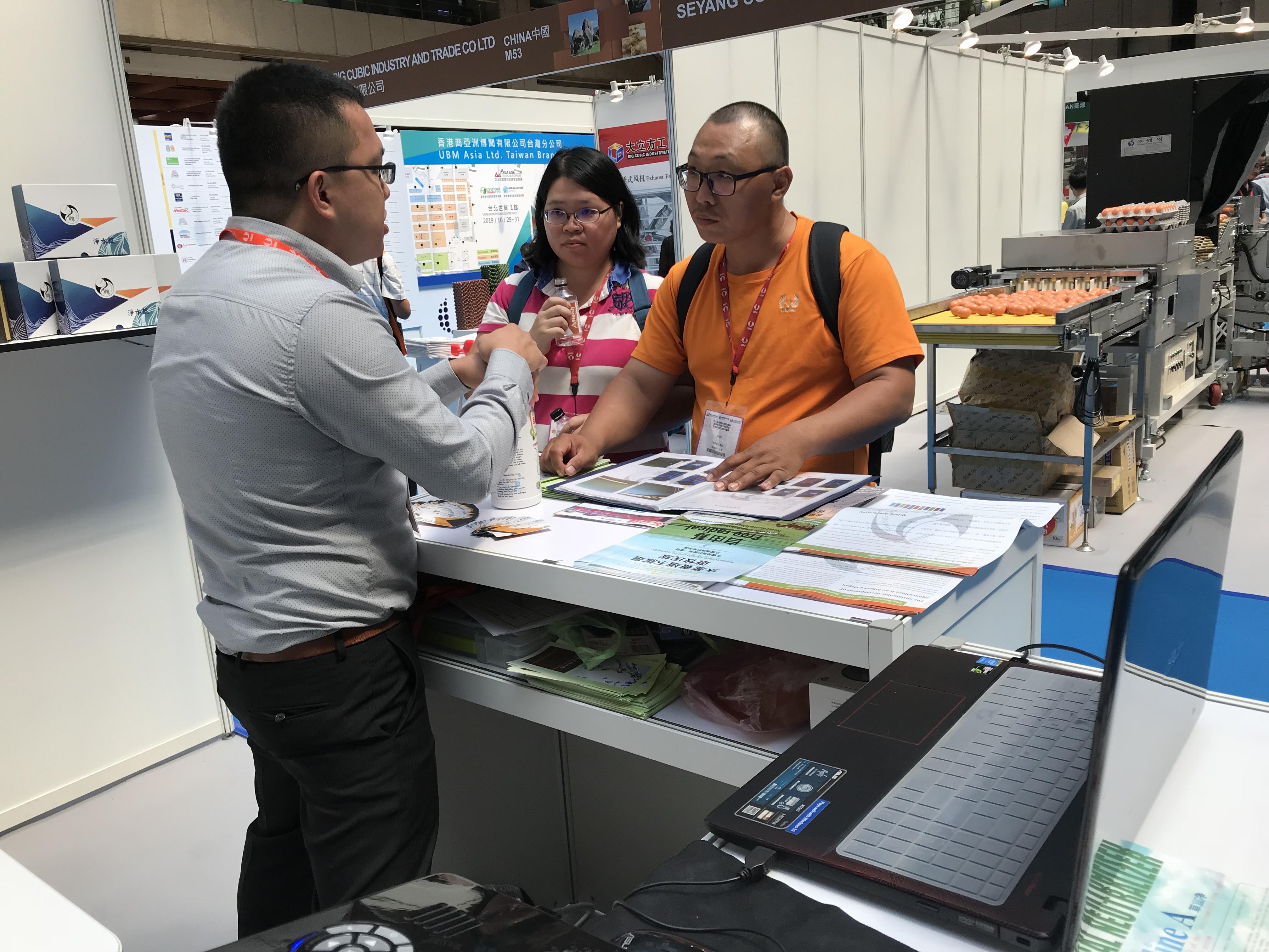 2018 ASIA AGRI-TECH EXPO & FORUM LIVESTOCK & AQUACULTURE TAIWAN EXPO